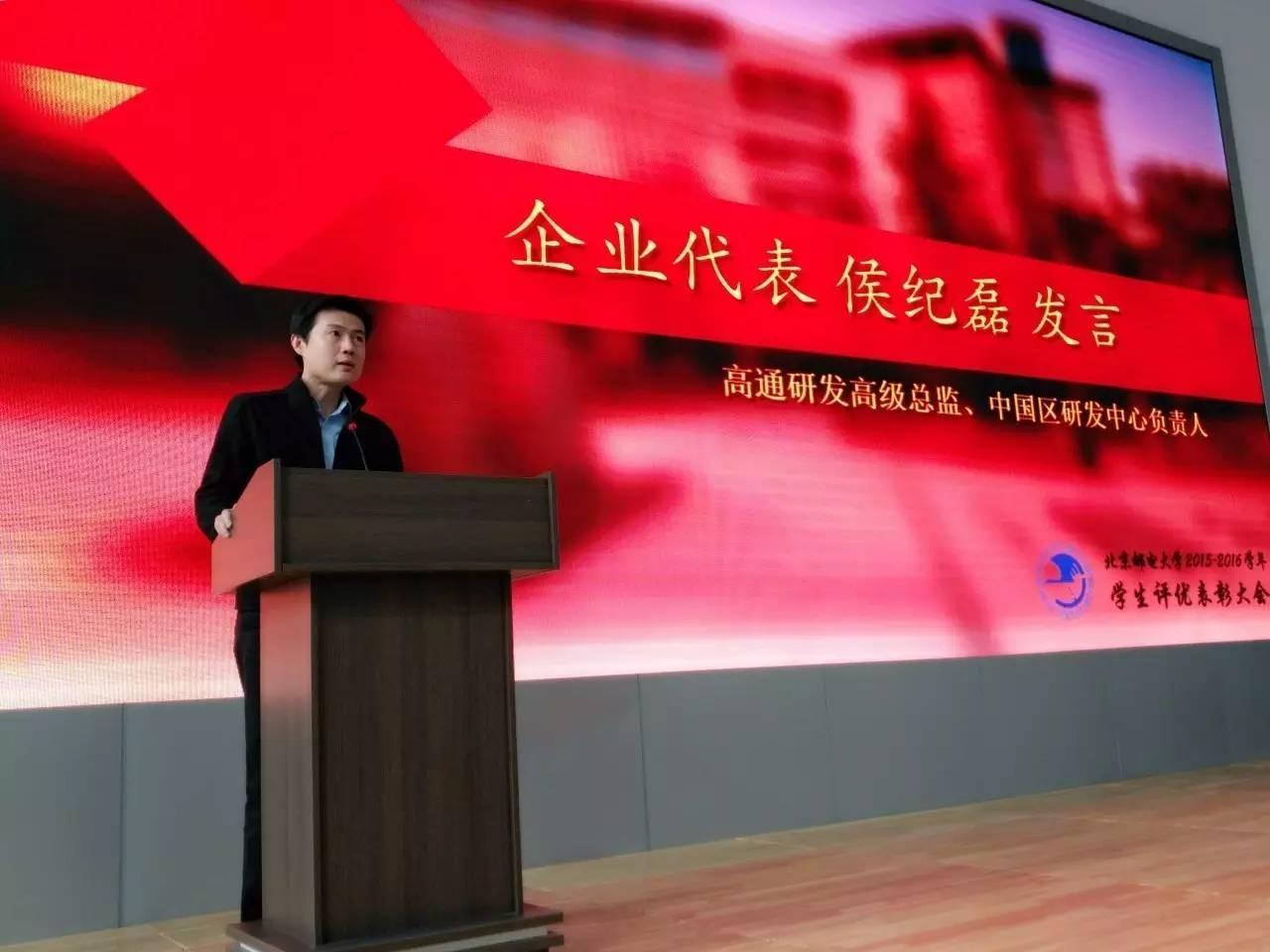 Qualcomm 研发高级总监、中国区研发中心负责人侯纪磊博士
